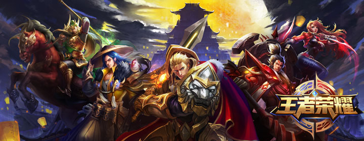 游戏:王者荣耀