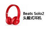 Beats Solo2 耳机
