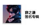 薛之谦签名专辑