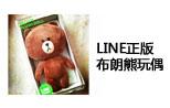 布朗熊玩偶