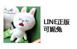 可妮兔玩偶